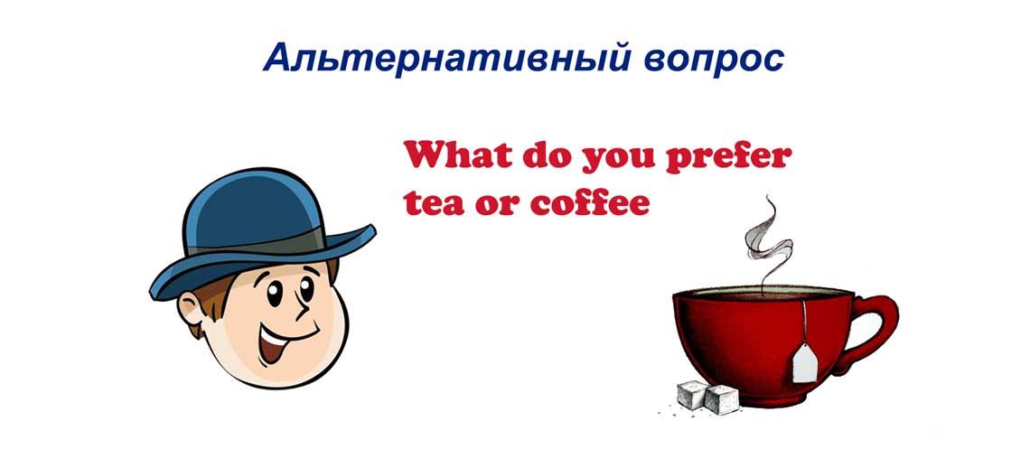 Альтернативный вопрос в английском языке (Alternative Question)
