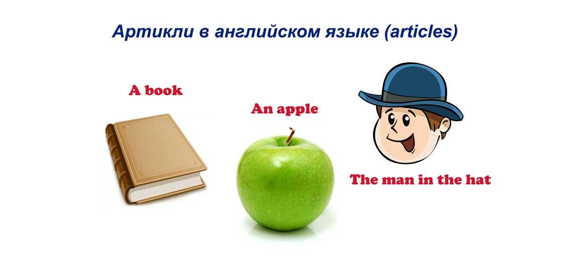 Артикли в английском языке (articles)- основные правила их использования