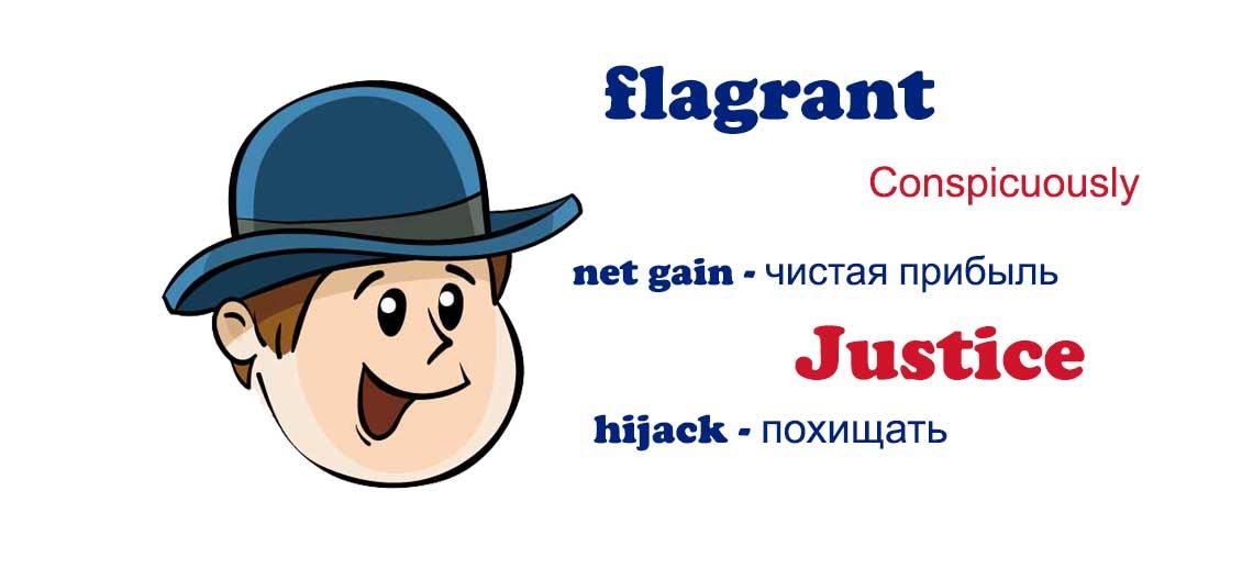 Слова flagrant, Justice, conspicuously - пополняем словарный запас