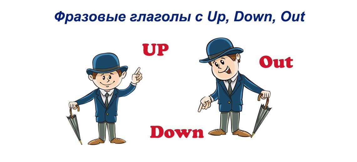 Фразовые глаголы с Up, Down, Out