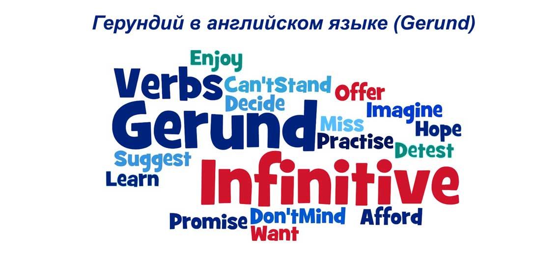Герундий в английском языке (Gerund)