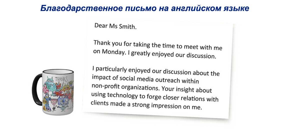 Благодарственное письмо на английском языке