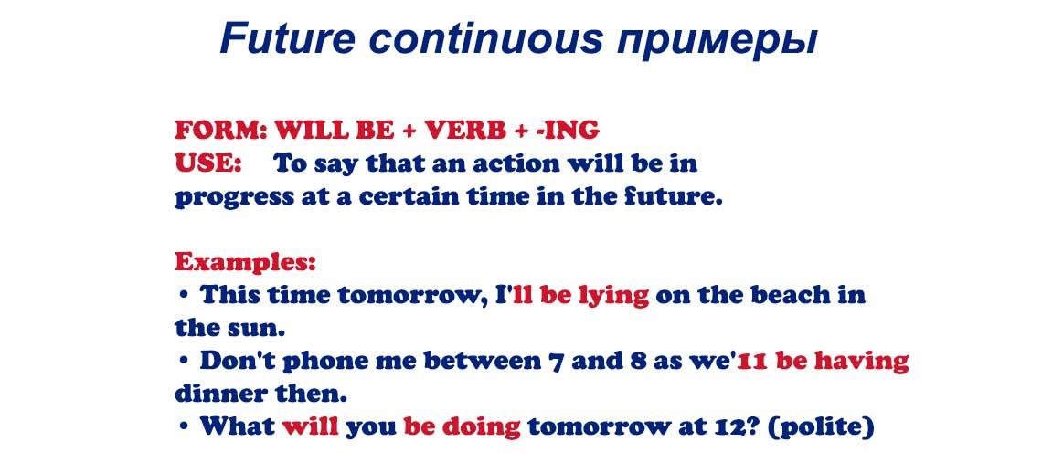 Future continuous примеры построения