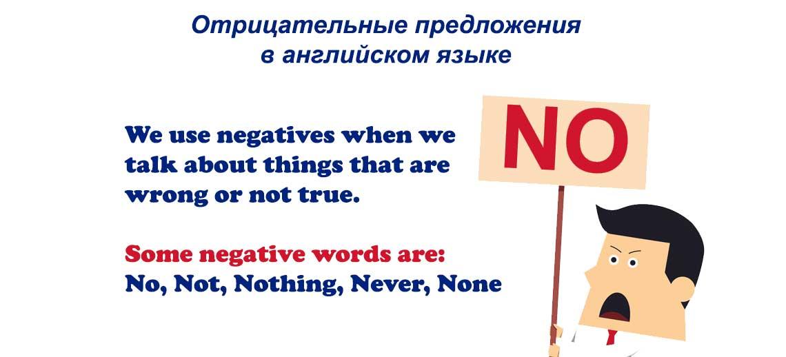 Отрицательные предложения в английском языке