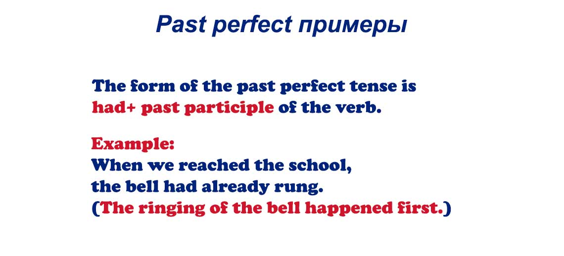 Past perfect примеры