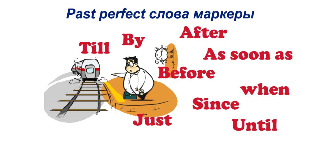Past perfect слова маркеры