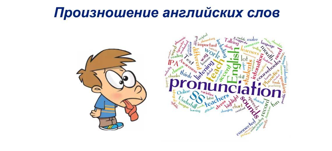 Произношение английских слов