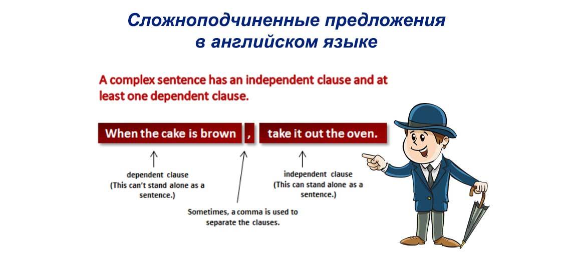 Сложноподчиненные предложения в английском языке