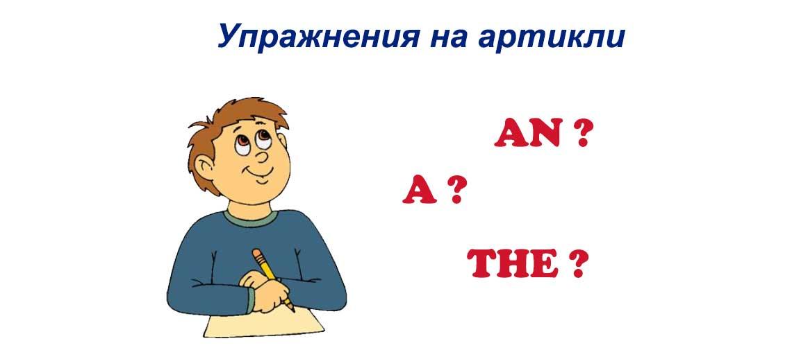 Упражнения на артикли в английском языке