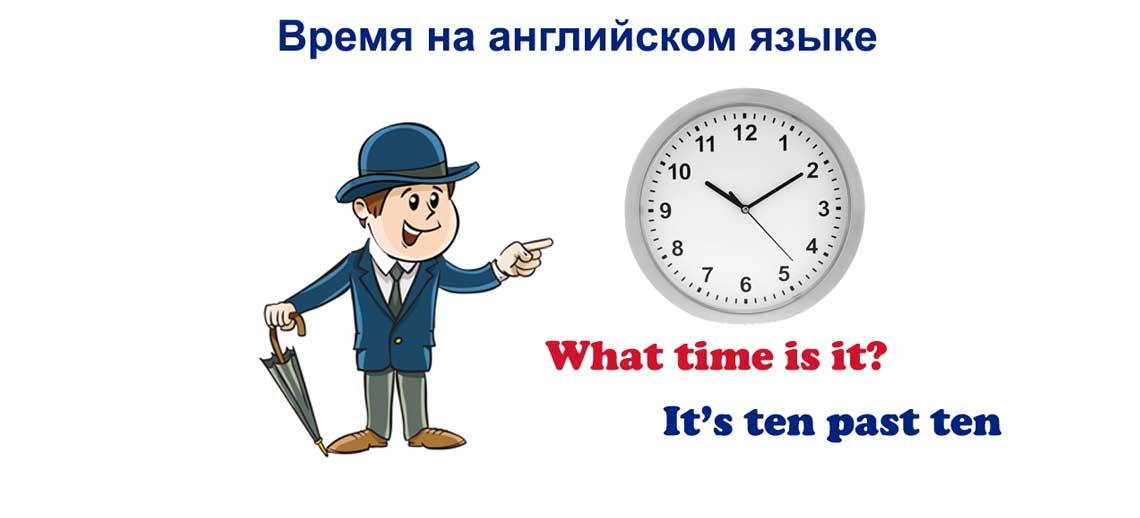 Время на английском языке таблица часы