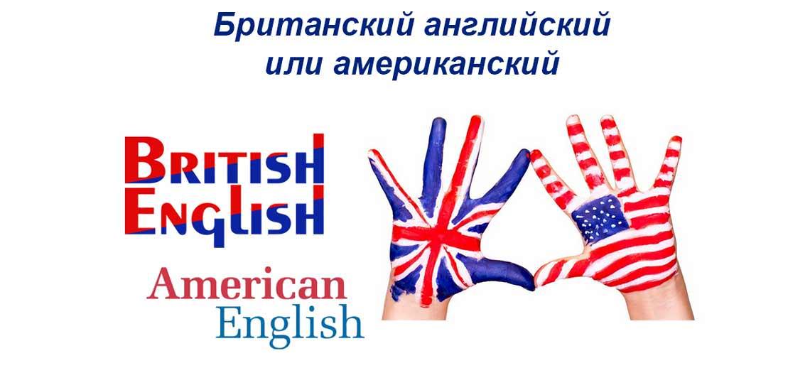 Британский английский или американский английский какой учить