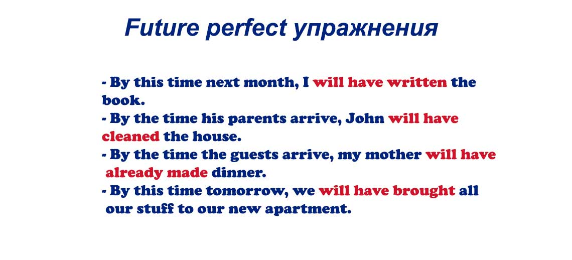 Future perfect упражнения