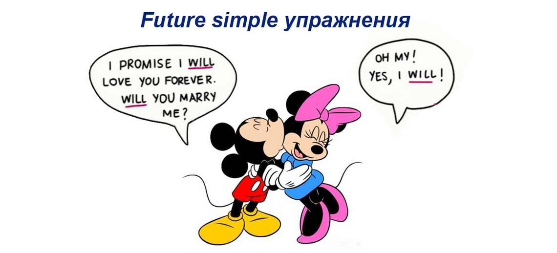 Future simple упражнения