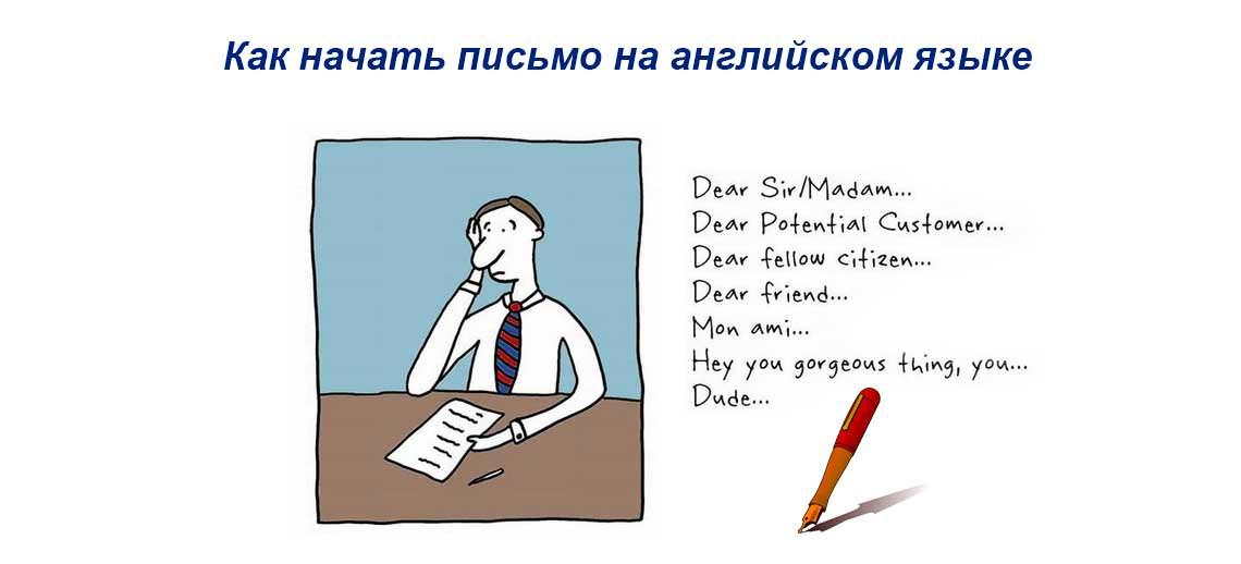 Как начать письмо на английском языке