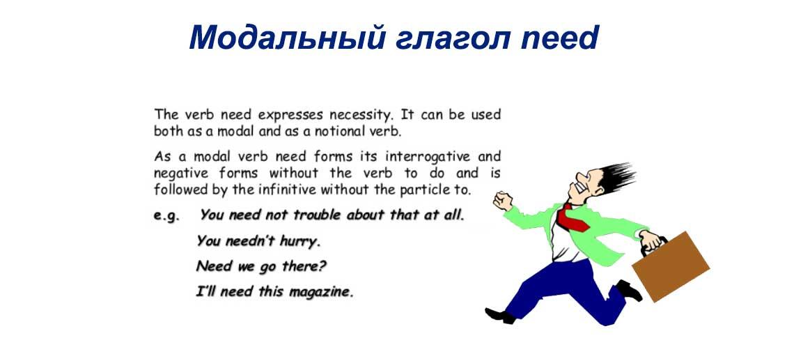 Модальный глагол need