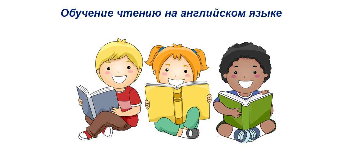 Обучение чтению на английском языке