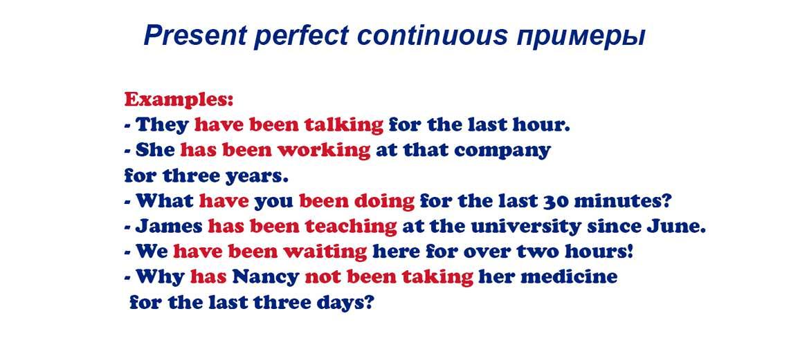 Present perfect continuous примеры