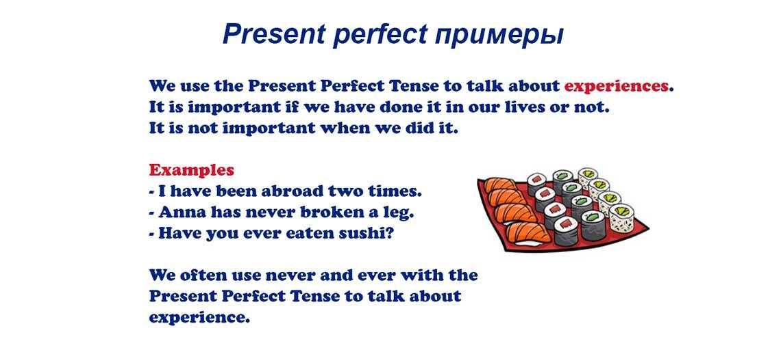 Present perfect примеры построения и применения