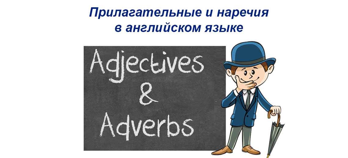 Прилагательные и наречия в английском языке