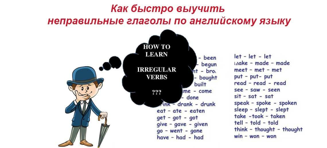 Как быстро выучить неправильные глаголы по английскому языку
