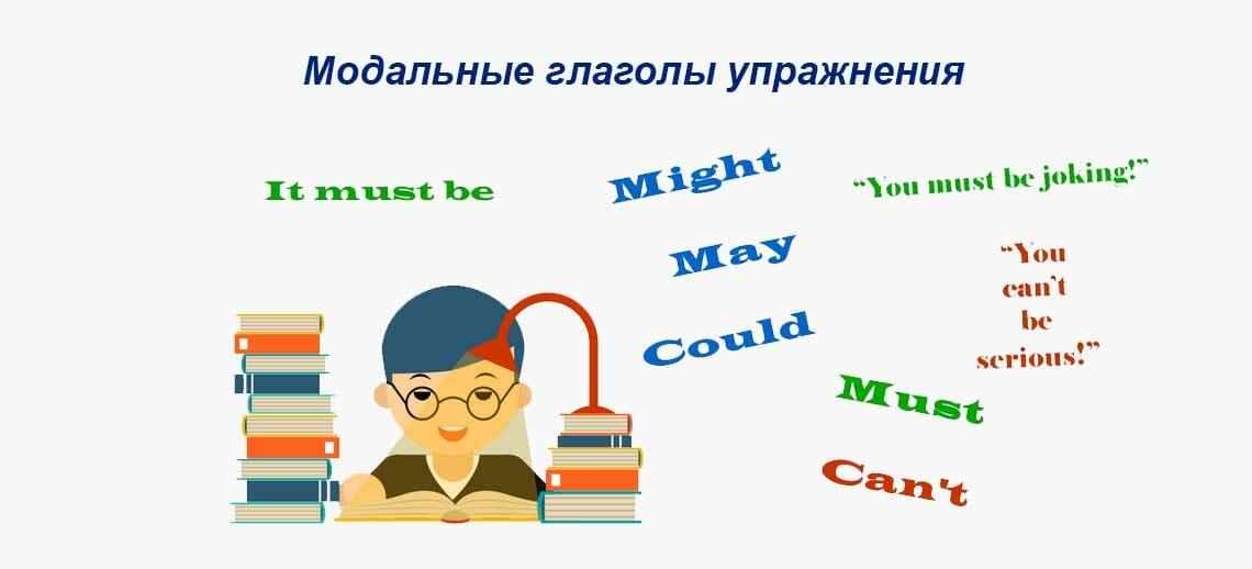 Модальные глаголы в английском языке - упражнения