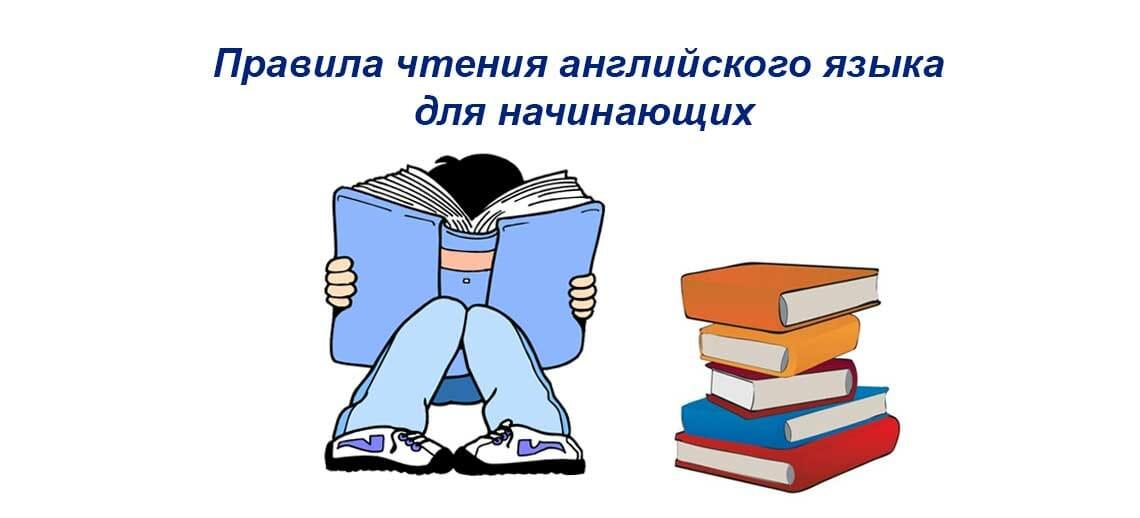 Правила чтения английского языка для начинающихПравила чтения английского языка для начинающих