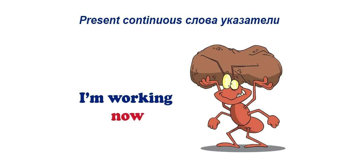 Present continuous слова указатели