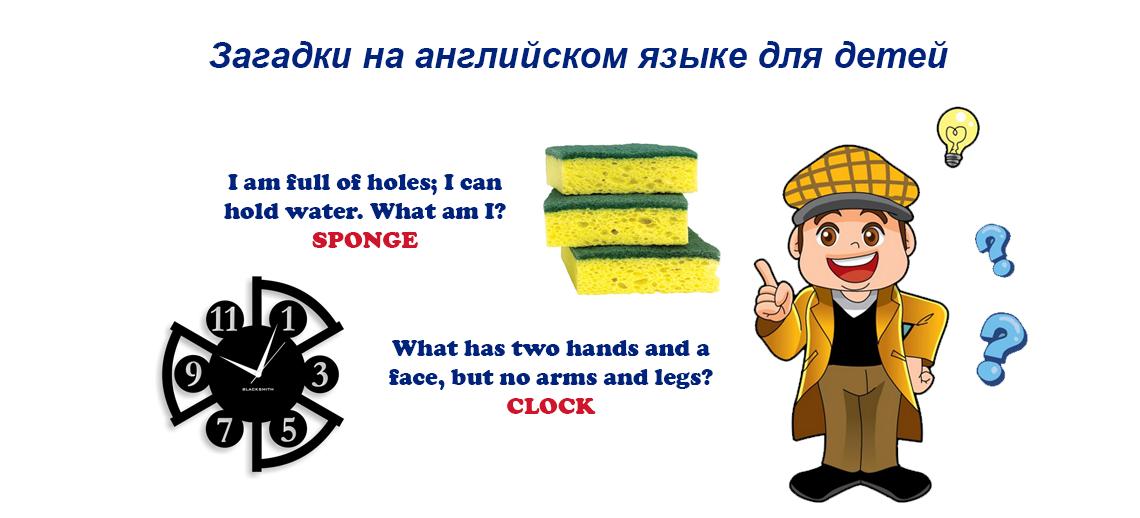 Загадки на английском языке для детей