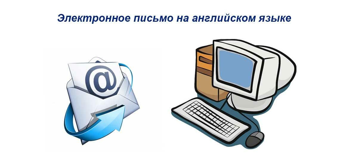 Электронное письмо на английском языке
