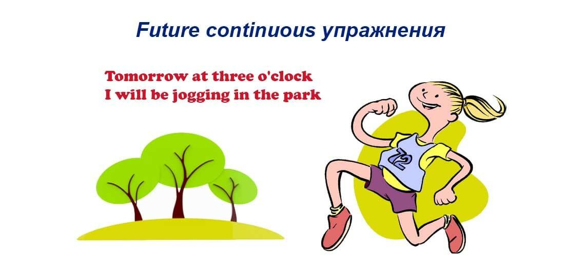 Future continuous упражнения