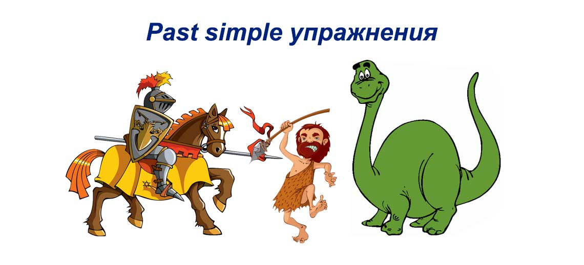 Past simple упражнения