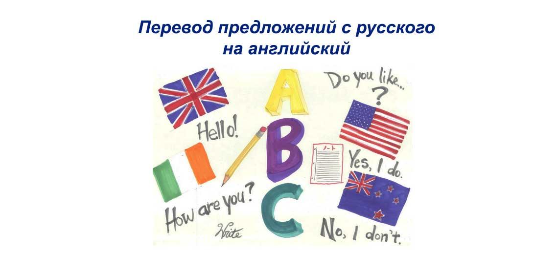 Перевод предложений с русского на английский