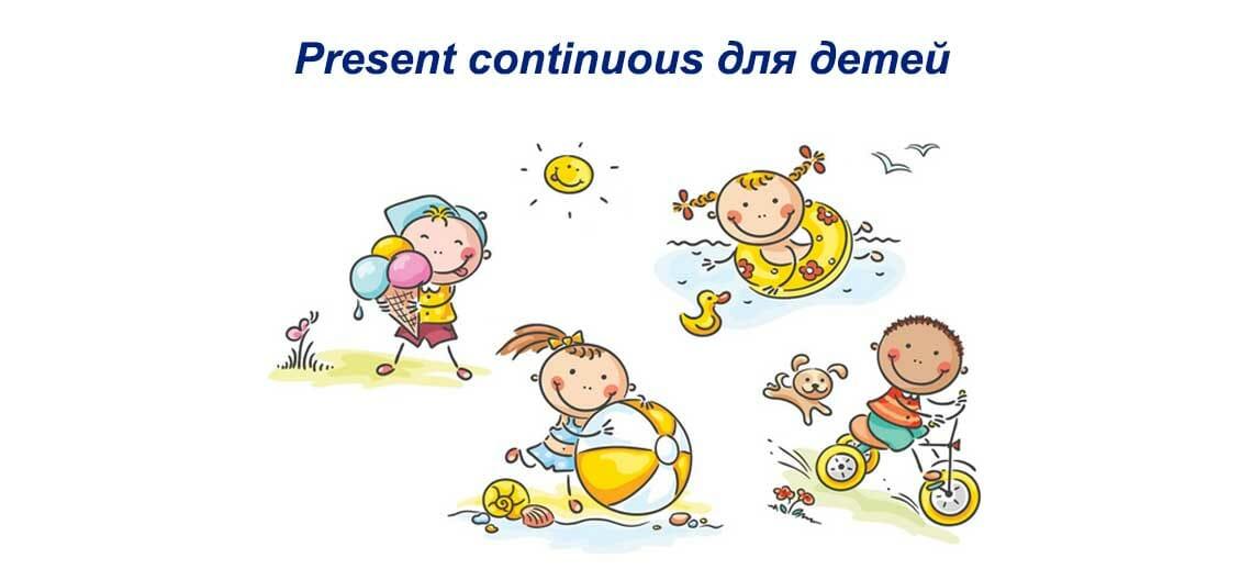 Present continuous для детей