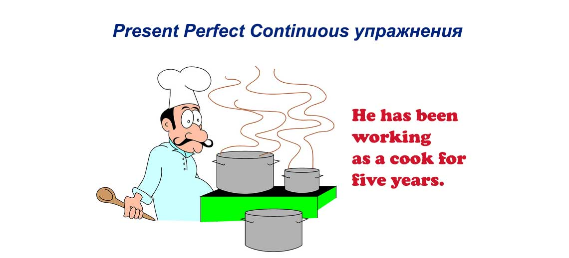 Present Perfect Continuous упражнения