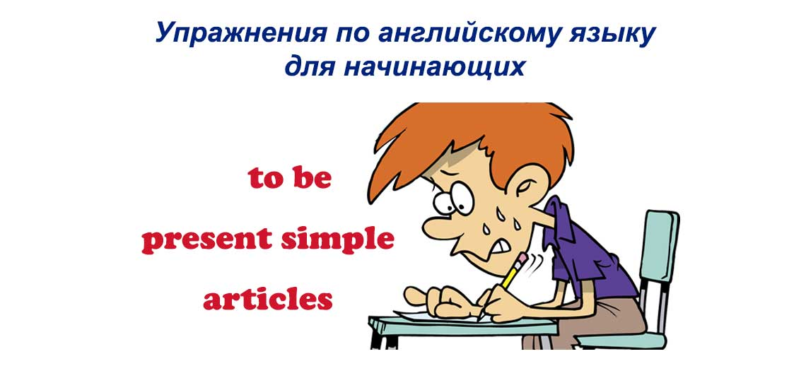 Упражнения по английскому языку для начинающих