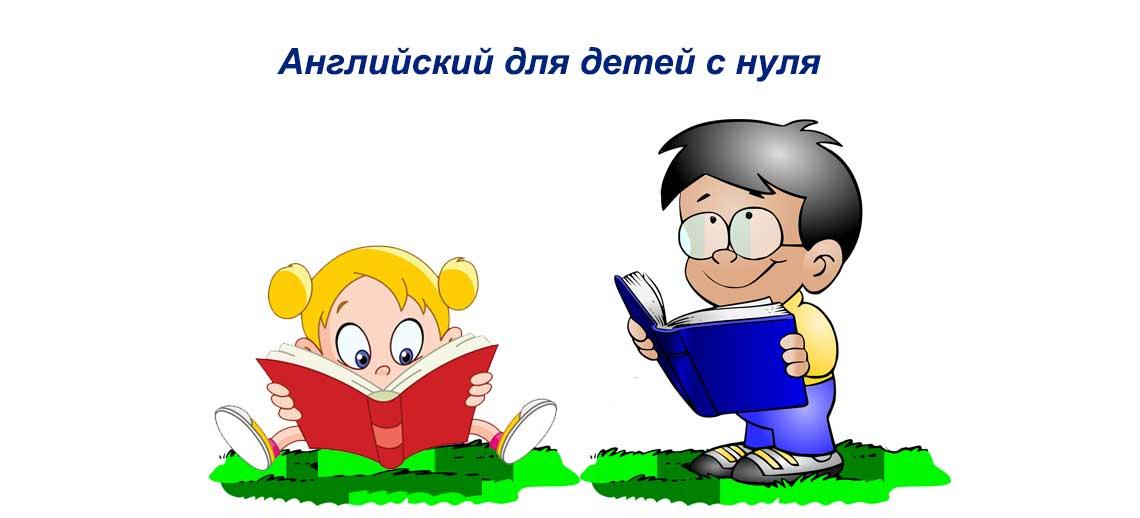 Английский для детей с нуля