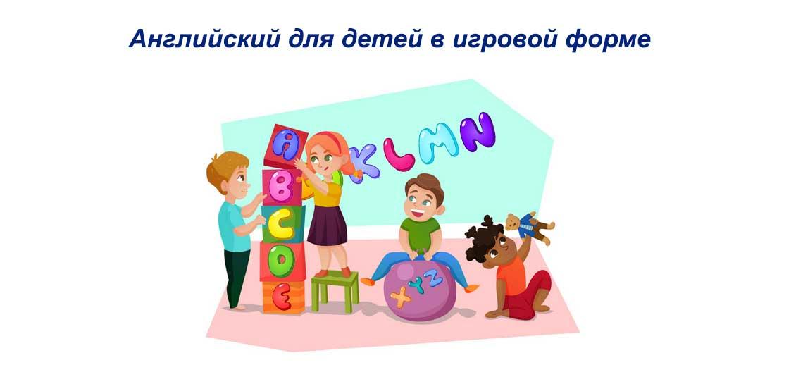 Английский для детей в игровой форме