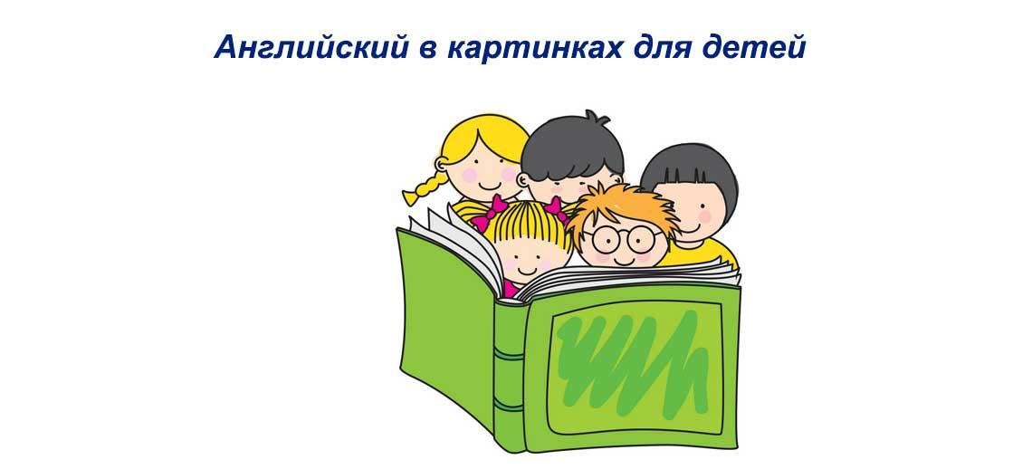 Английский в картинках для детей