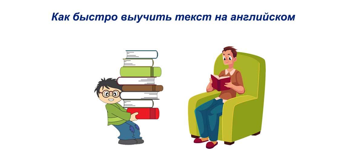 как быстро выучить текст на английском