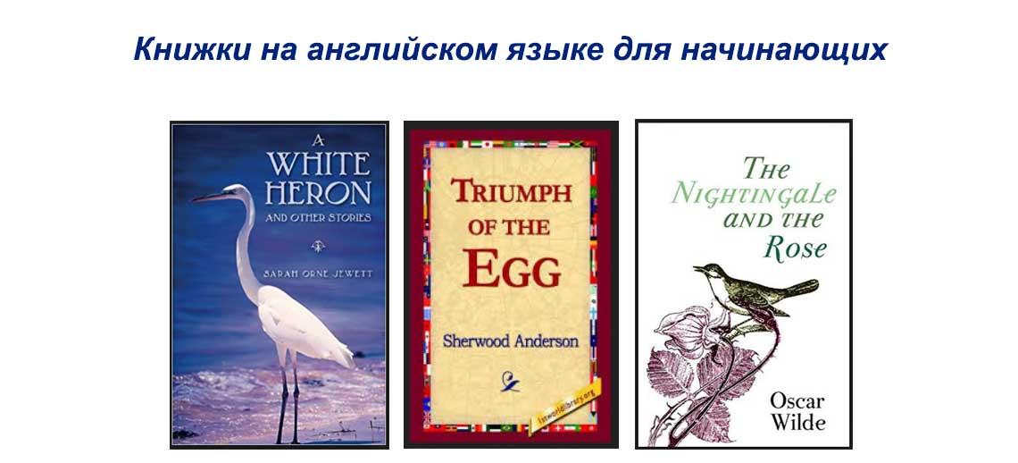 Книжки на английском языке для начинающих