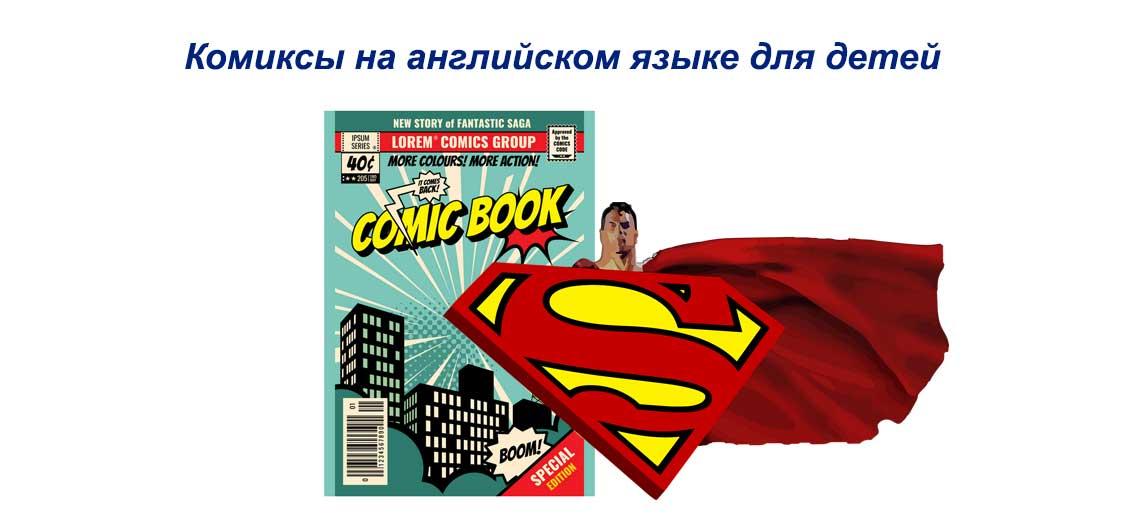 Комиксы на английском языке для детей