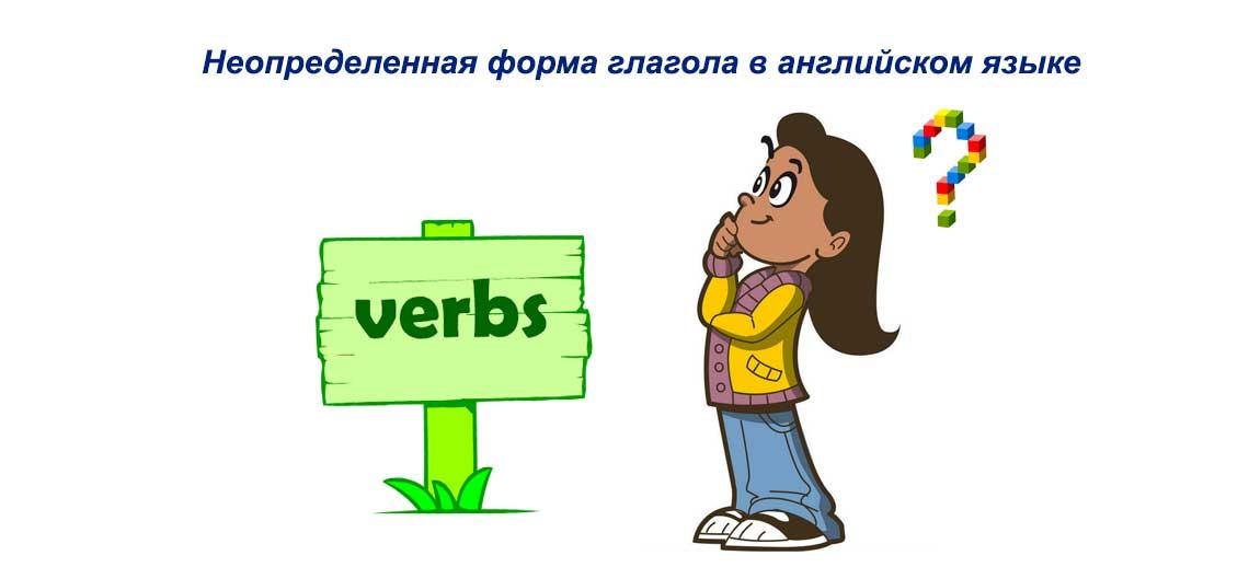 Неопределенная форма глагола в английском языке