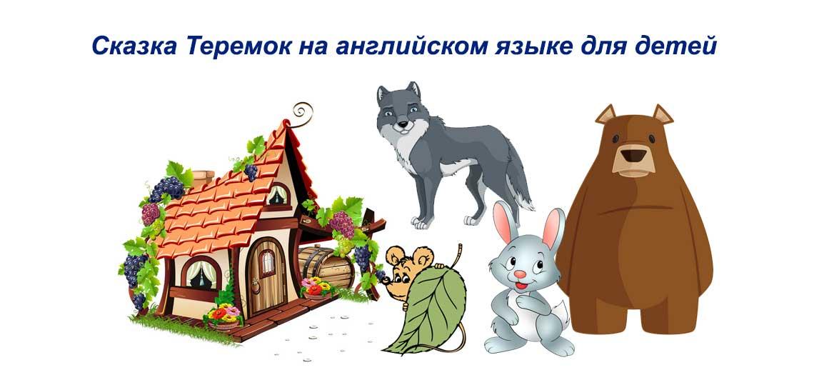 Сказка Теремок на английском языке для детей