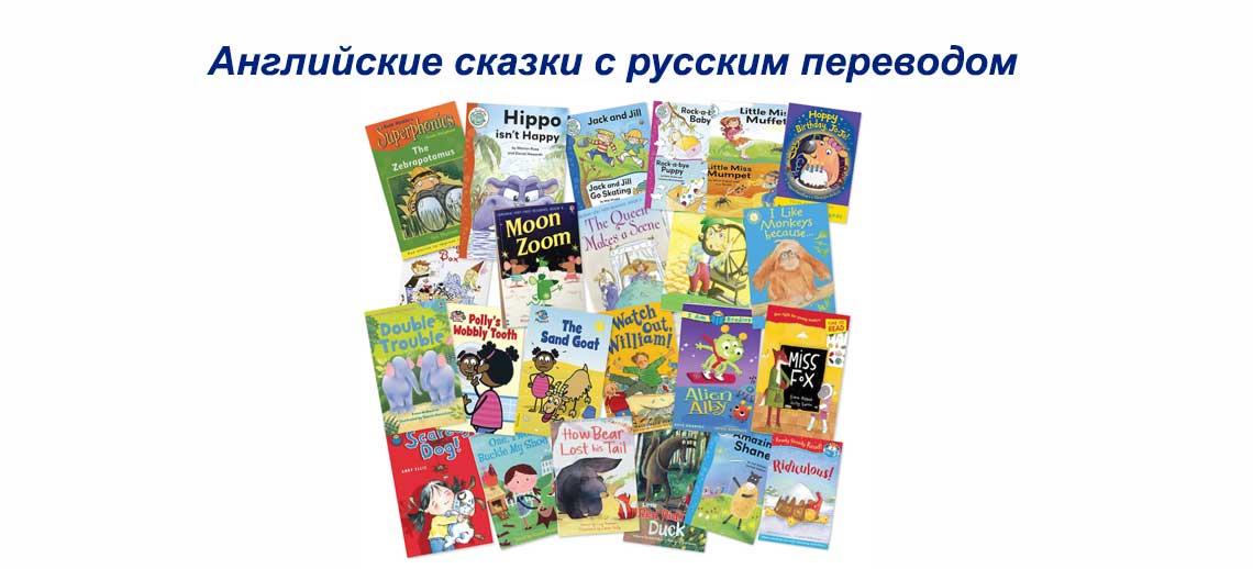 Английские сказки с русским переводом