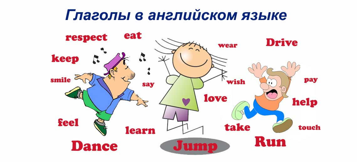 Глаголы в английском языке