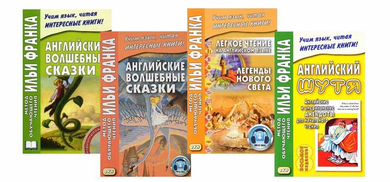 Книги Ильи Франка