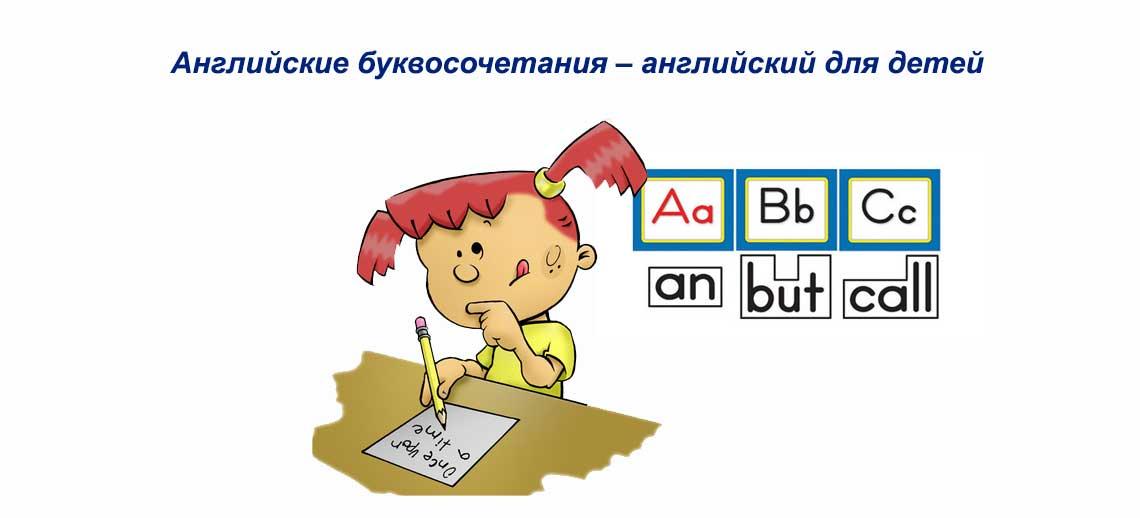 Английские буквосочетания английский для детей