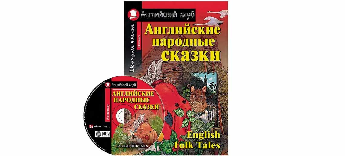 Английские народные сказки - книга для изучающих английский язык