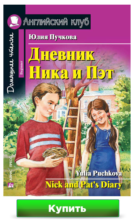 Книга Дневник Ника и Пэт на английском языке (Nick and Pat's Diary)