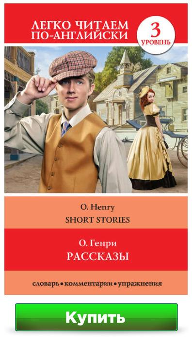 О. Генри Рассказы на английском языке Short Stories